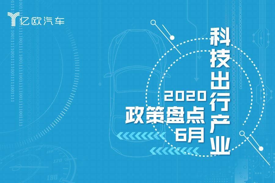 6月汽车产业政策:加快推进智能网联