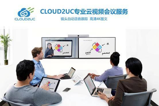 CLOUD2UC推动用户云化升级