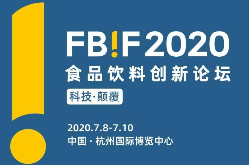 130+嘉宾700+企业5500+行业决策者齐聚FBIF2020