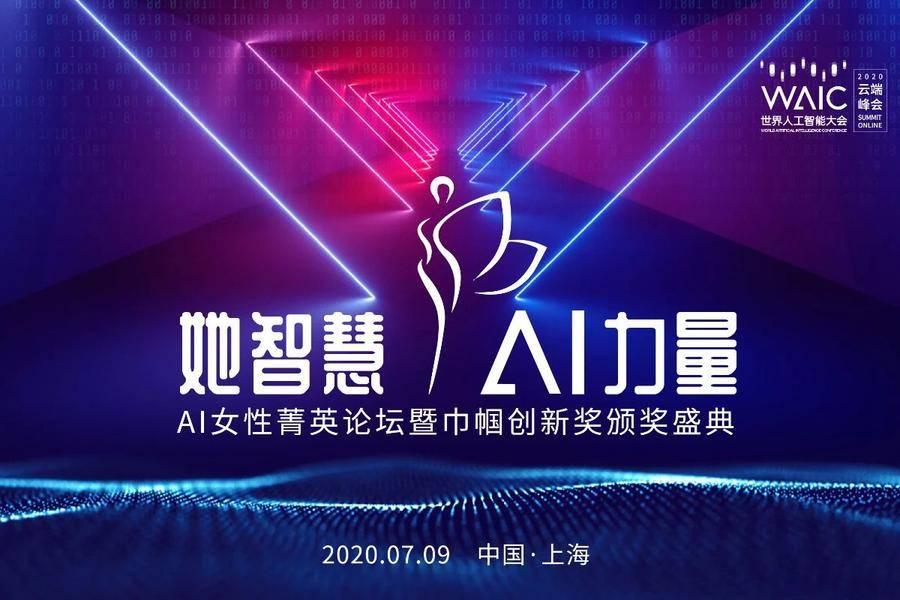 2020世界人工智能大会云端峰会·AI女性菁英论坛即将开幕