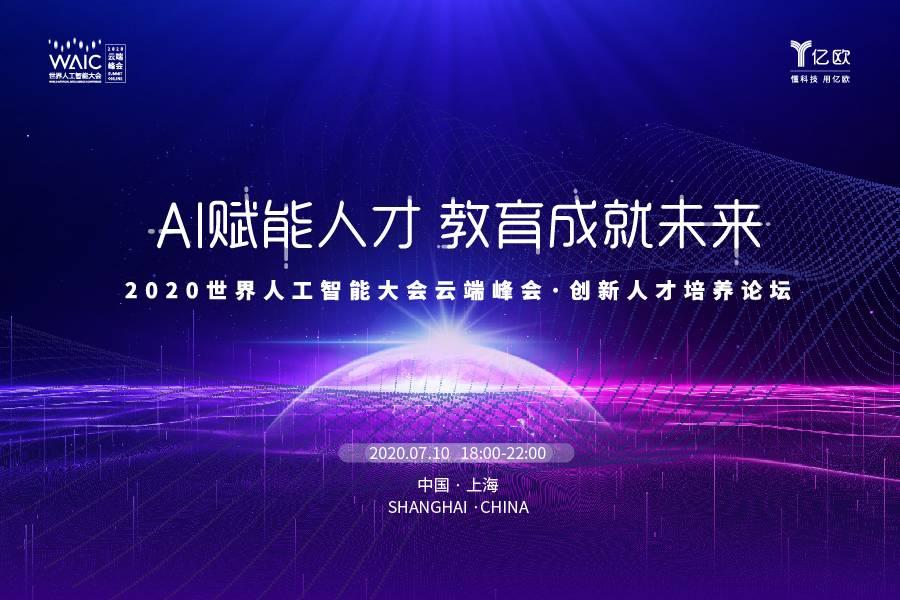 2020世界人工智能大会云端峰会·创新人才培养论坛