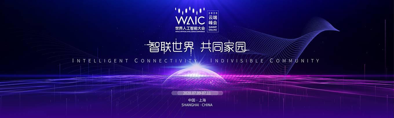 WAIC2020世界人工智能大会云端峰会