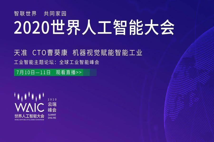 天准CTO曹葵康将做客全球工业智能峰会