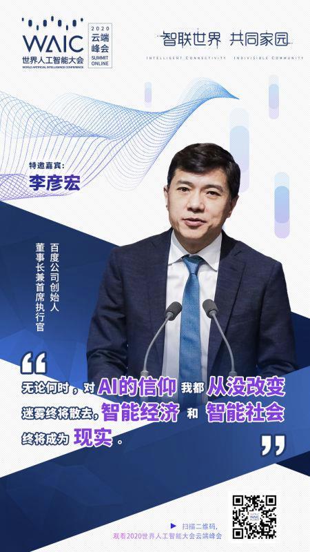 李彦宏WAIC海报
