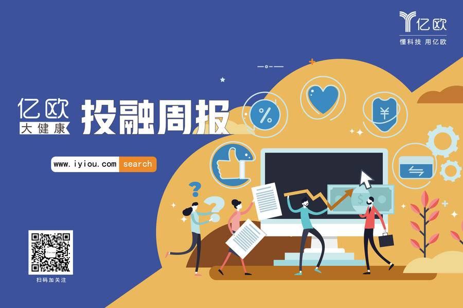 投融周報,融資,上市,機器人