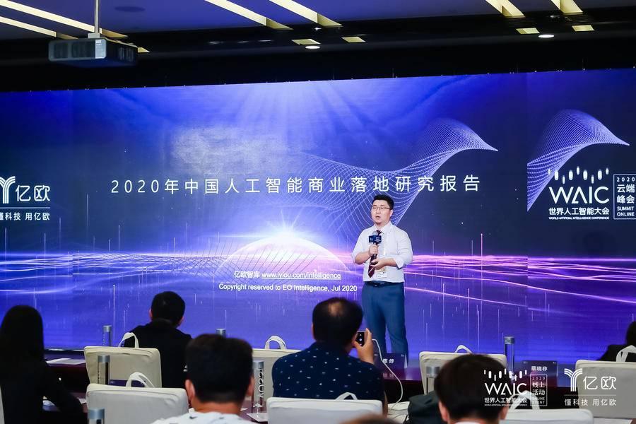 2020人工智能,人工智能,必赢亚州366net智库,商业落地,企业榜单