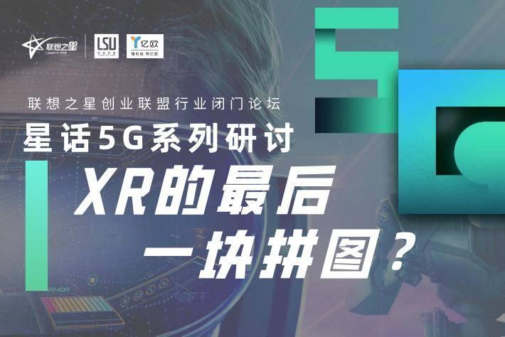 星话5G:VR/AR企业如何跨行业周期成长?