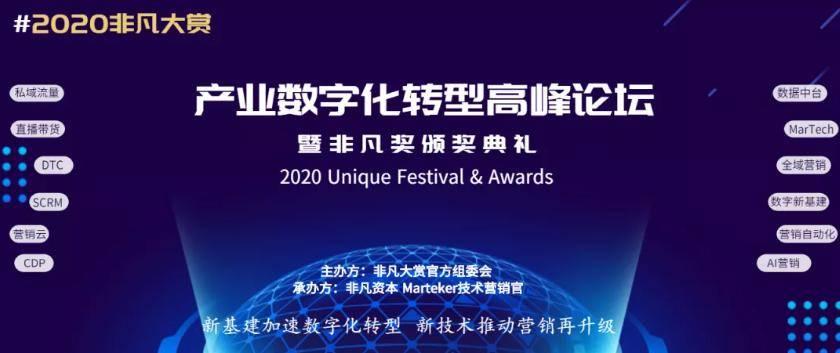 2020非凡大赏:数字化风起云涌时,共寻优质营销