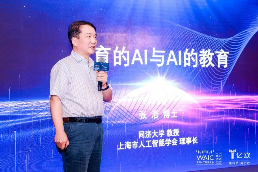 上海市人工智能学会理事长张浩:智慧教育要满足人的