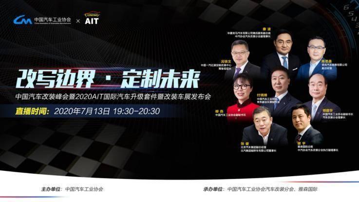 中国汽车改装峰会