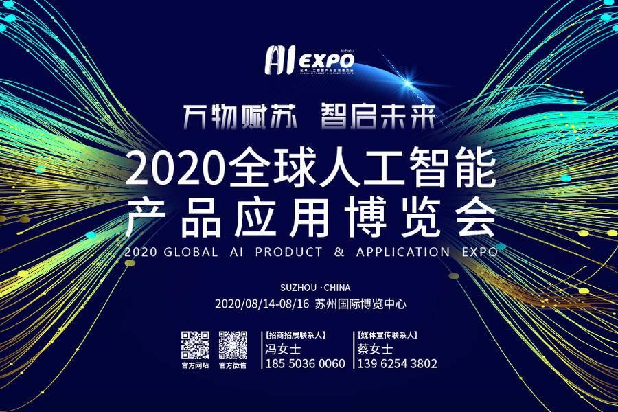 全球智博会加速苏州探索AI+产业的N种可能