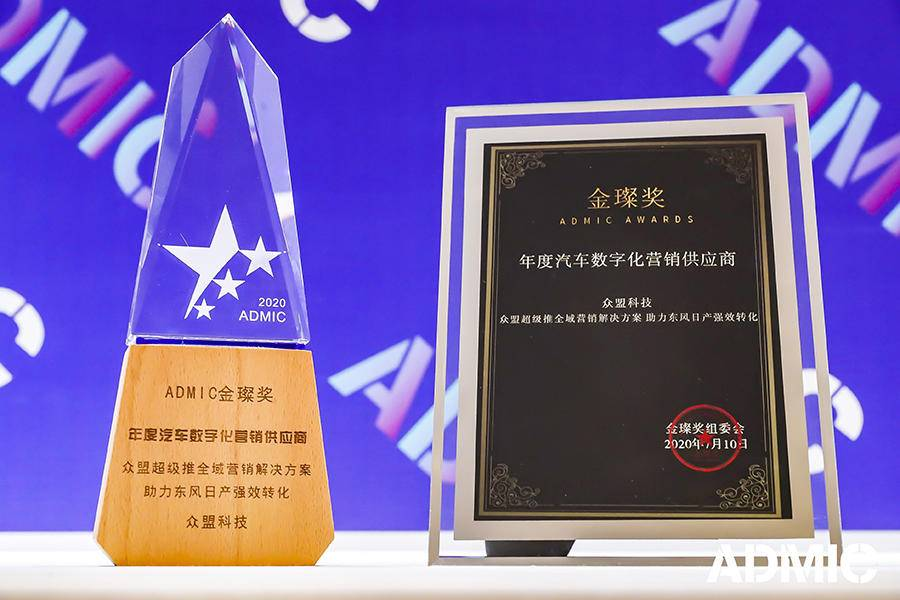 """众盟获2020金璨奖""""年度汽车数字化营销供应商"""""""