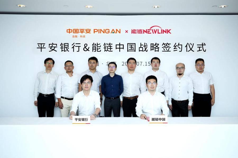能链中国与平安银行签署战略合作协议