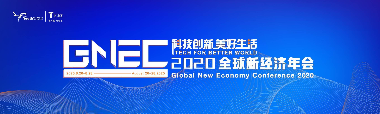 科技创新 美好生活 - 2020全球新面���^�经济年会
