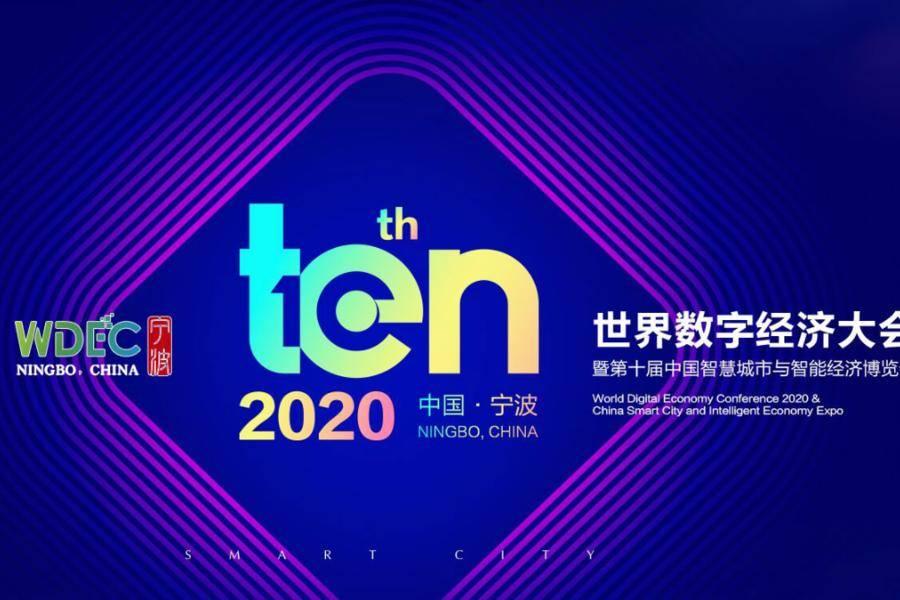 2020 世界数字经济大会暨第十届中国智慧城市 与智能经济博览会
