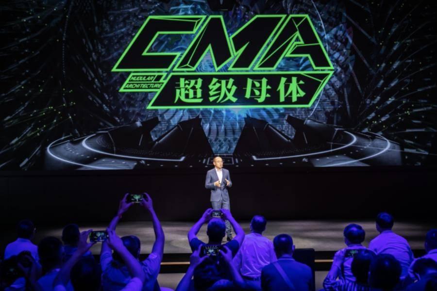 """吉利模块化架构""""CMA超级母体""""发布会现场"""