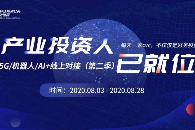 「投资人已就位」第二季将于8月3日正式上线。