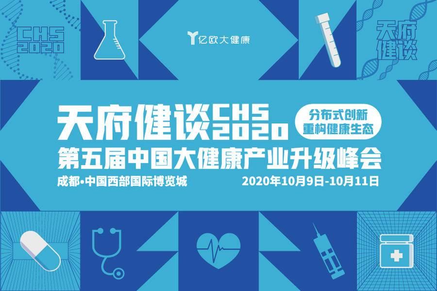 君实生物CEO李宁确认参加5th CHS天府健谈