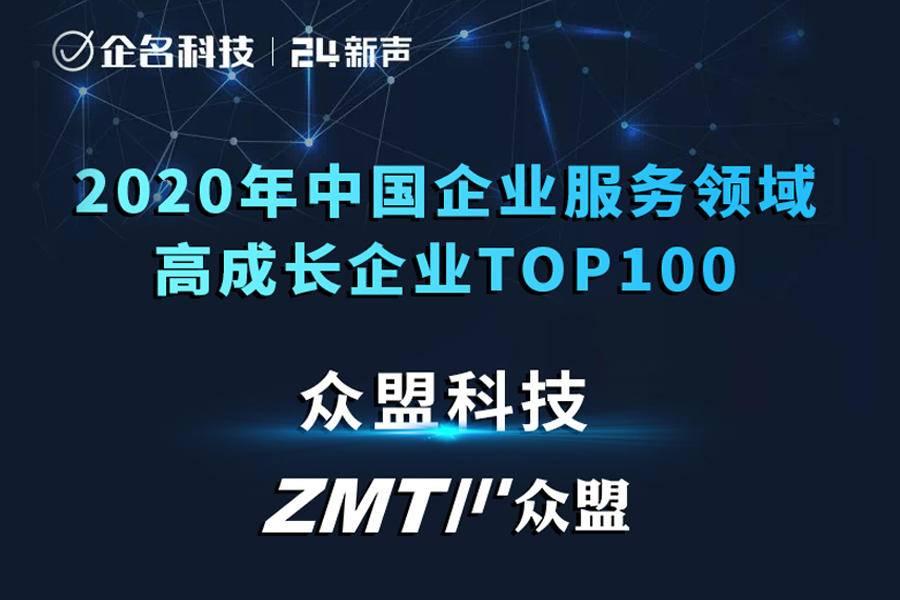 众盟荣登中国企业服务领域高成长企业TOP100