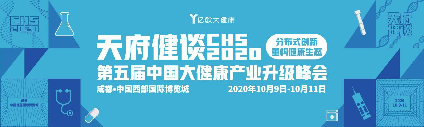 天府健談 CHS 2020第五屆中國大健康產業升級峰會