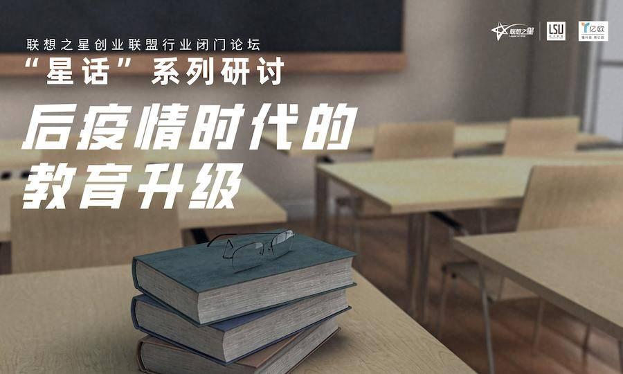 星话教育:后疫情时代的教育升级