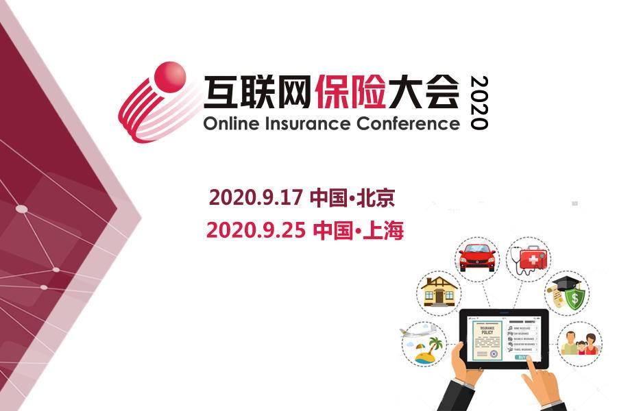 """""""互联网保险大会2020""""上海/北京即将召开"""