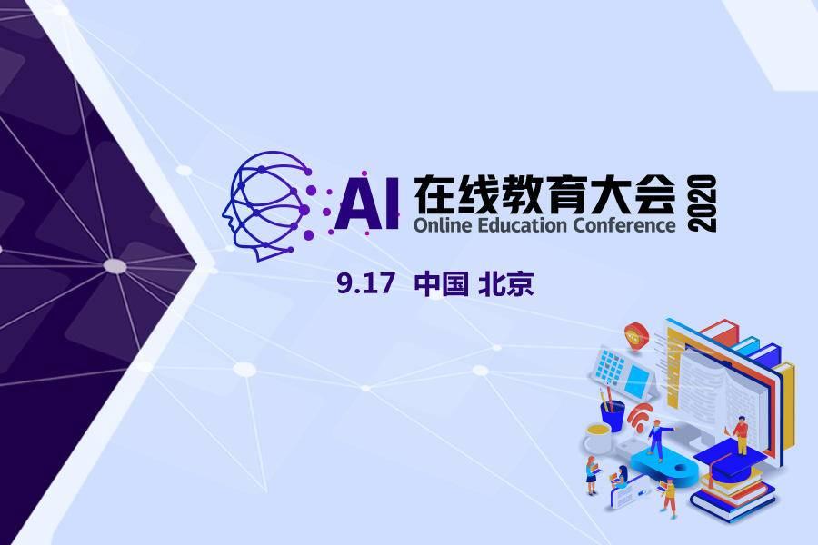 """""""AI在线教育大会2020""""北京9.17即将召开"""
