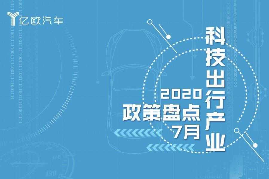 7月汽车产业政策:绿色环保发展,刺激汽车消费