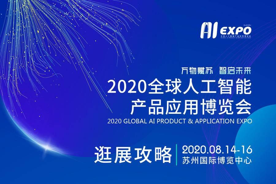 2020全球智博会下周开幕 最全逛展攻略在这里