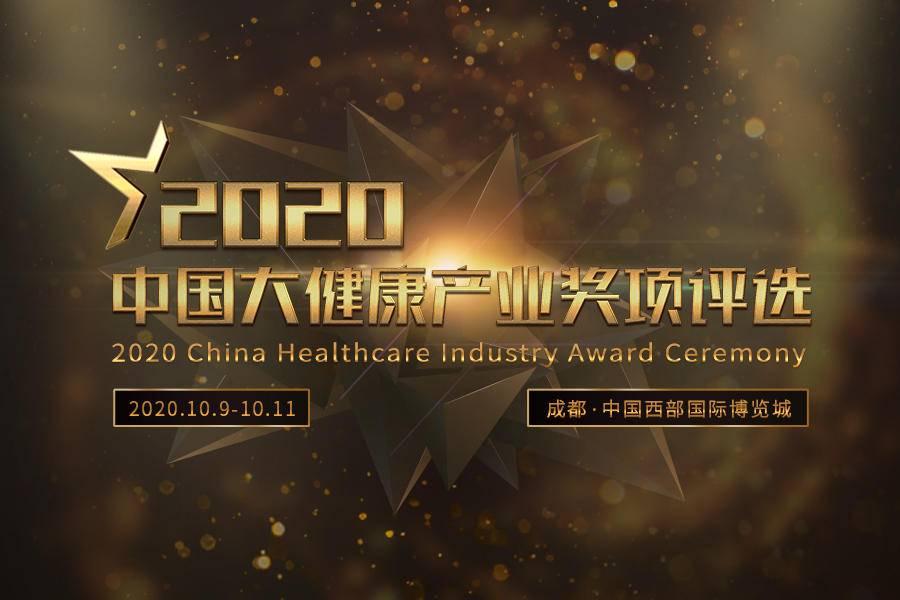 等你来pick!2020中国大健康产业奖项评选开启