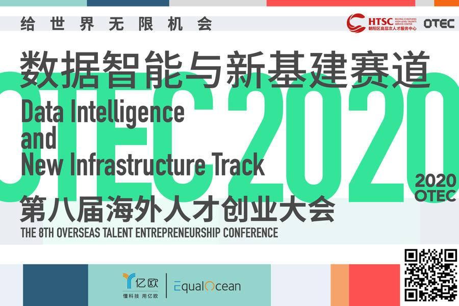 2020海外人才創業大會 - 數據智能賽道