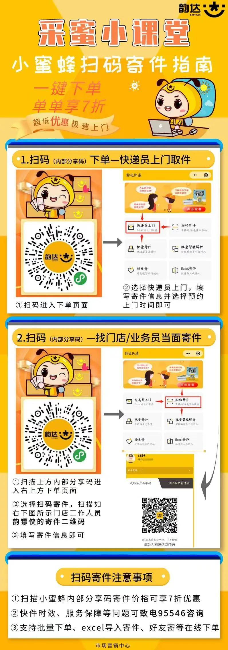 """韵达""""小蜜蜂采蜜""""服务正式上线.jpg"""
