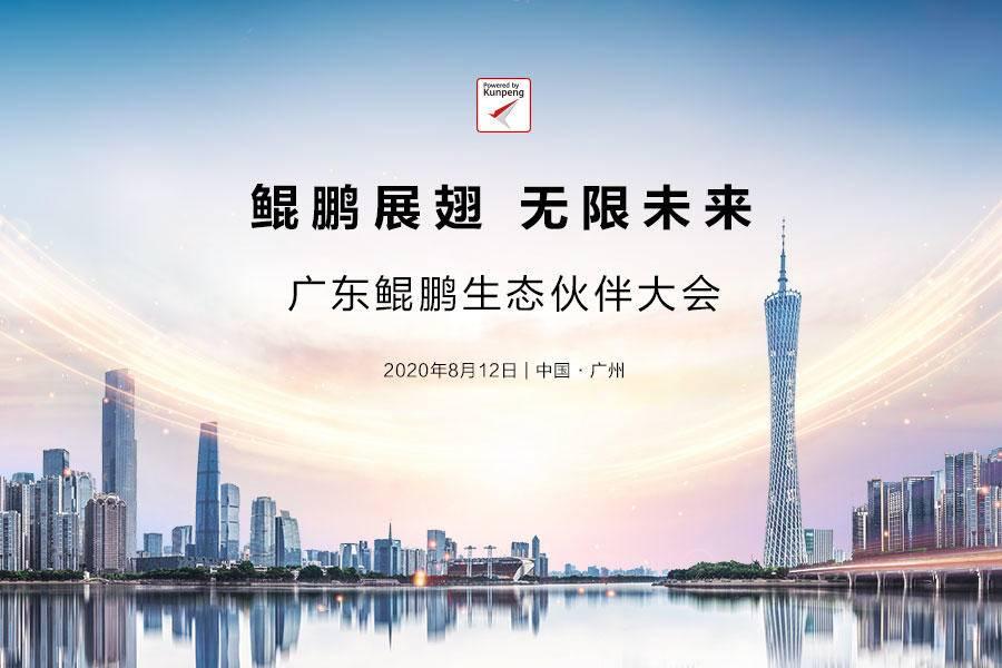 助力湾区新经济,华为构建鲲鹏计算产业生态