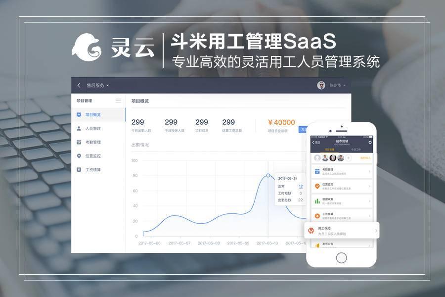 """斗米SaaS平台""""灵云""""打通企业痛点"""