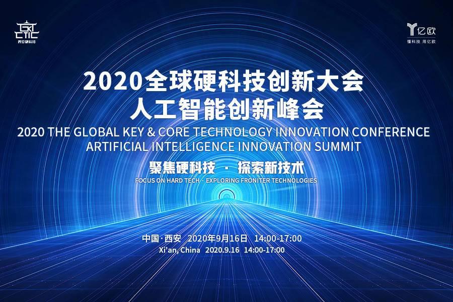 西安全球硬科技大會人工智能創新峰會議程公布!