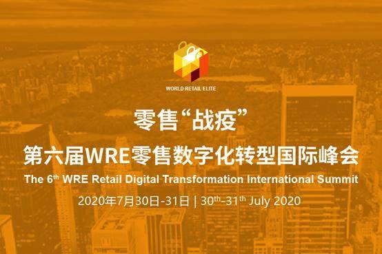 第六届WRE零售数字化转型国际峰会在沪成功举办