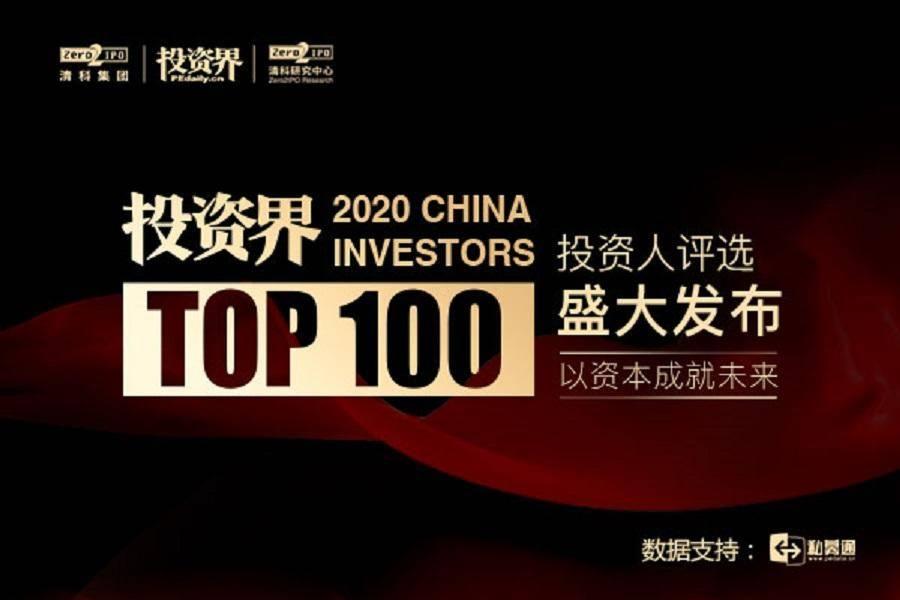 2020「投资界TOP100」投资人榜单发