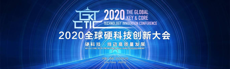 2020全球硬科技创新大会