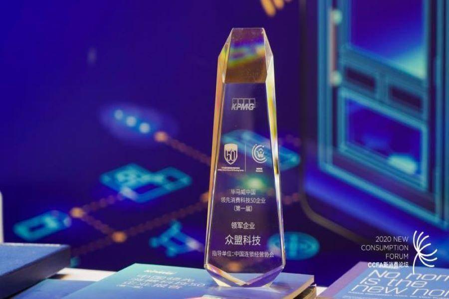 众盟科技荣耀登榜2020毕马威中国领先消费科技