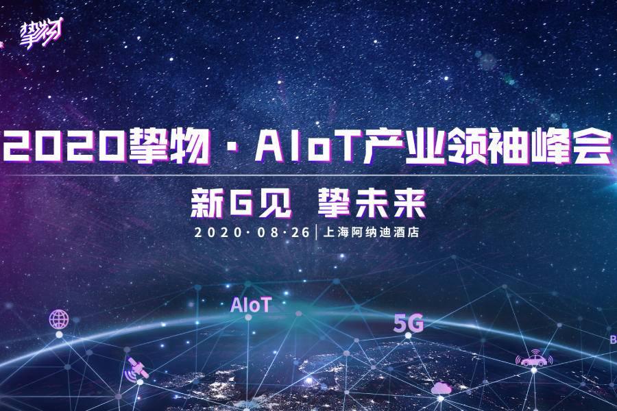 """""""2020挚物·AIoT产业领袖峰会""""重磅来袭!"""