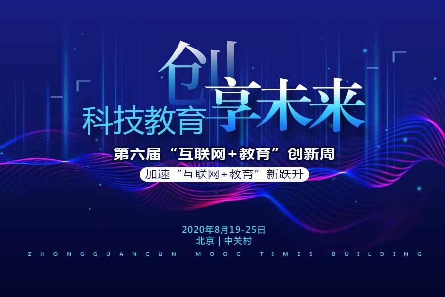 """第六届""""互联网+教育""""创新周邀您一路同行!"""