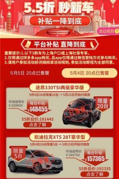 """拼多多""""五五购车节""""海报"""