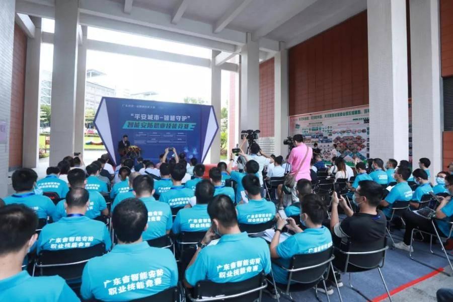 安防竞赛,亿欧,大会,广东省第一届职业技能大赛