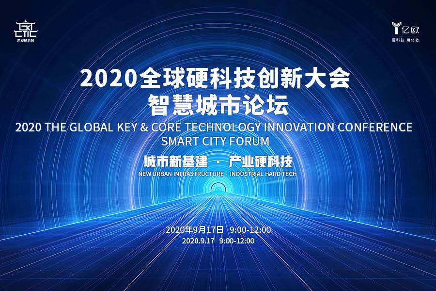 2020西安全球硬科技大會智慧城市峰會議程公布!