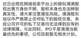 网传滴滴副总裁李敏朋友圈截图