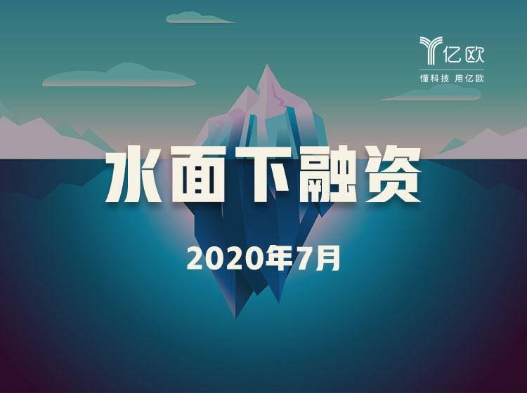 水面下融资2020M7