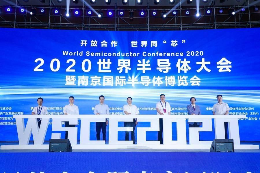 2020世界半导体大会·高峰论坛
