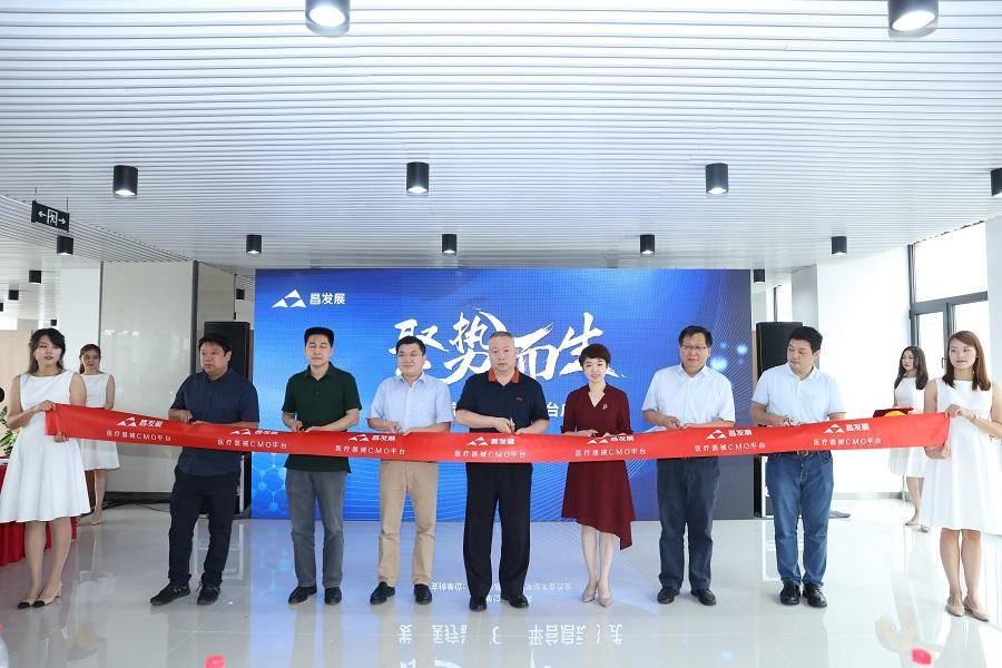 北京首家基于MAH医疗器械CMO平台落成,探索科技成果转化新模式