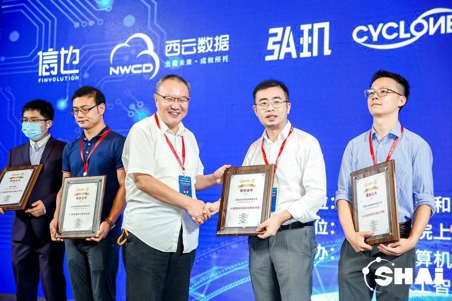 弘玑Cyclone荣获AI智慧城市最具创新技术奖
