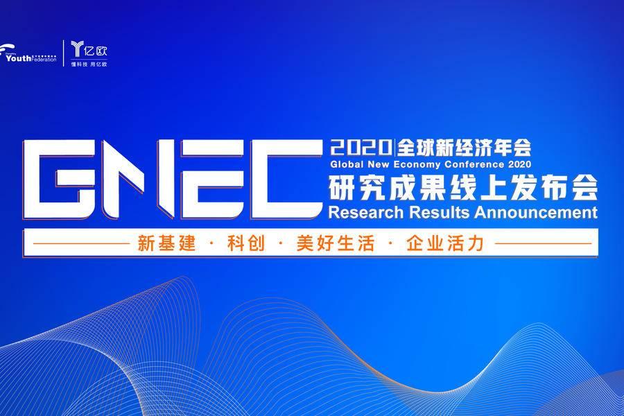 2020GNEC研究成果線上發布會回顧